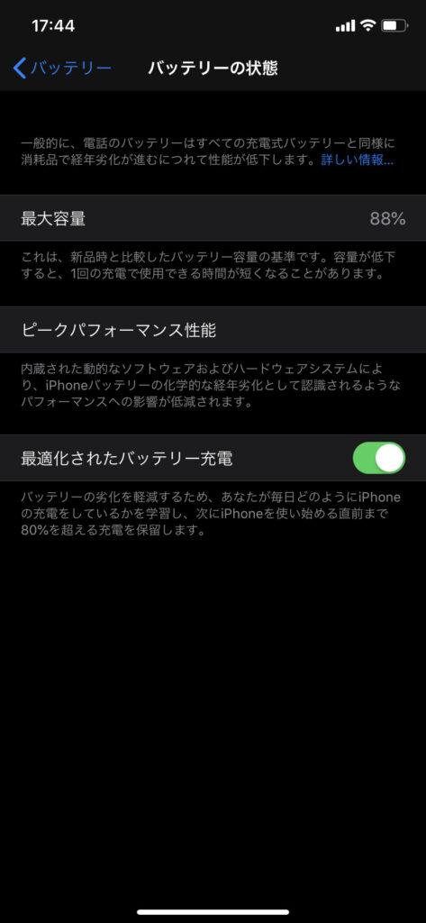 iPhoneバッテリー設定画面